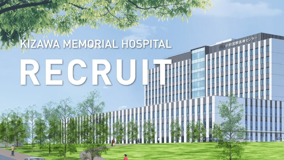 KIZAWA MEMORIAL HOSPITAL RECRUIT